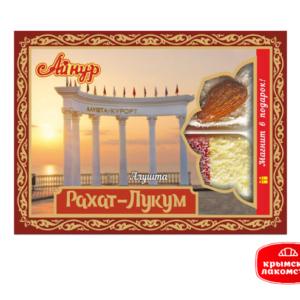 """Рахат-лукум подарочный """"Алушта. Ротонда"""" Крымские Лакомства"""
